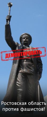 Мы за демонтаж памятника предателю Краснову