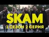 СТЫД / SKAM [1 сезон 2 серия] (Двухголосный перевод)