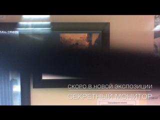 Секретный монитор