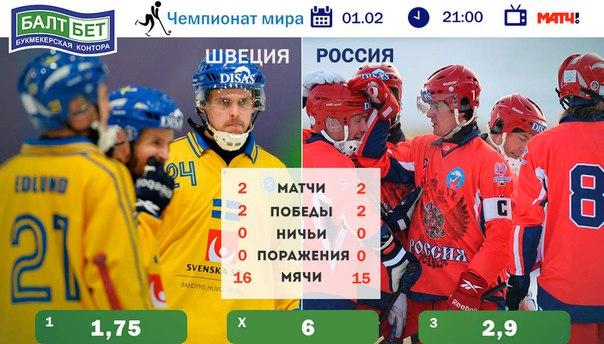 чм по хоккею прогноз россия финляндия
