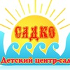 """Детский центр - сад """"Садко"""""""