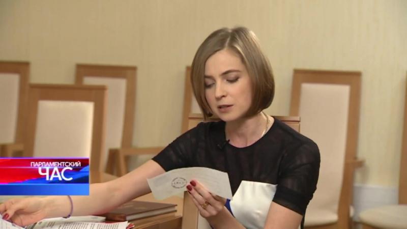Наталья Поклонская в программе Парламентский час прокомментировала ситуацию вокруг фильма Алексея Учителя Матильда