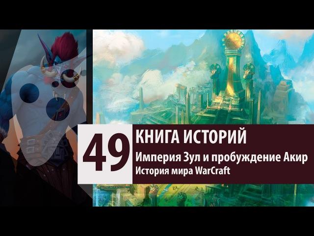 История Мира WarCraft Империя Зул и пробуждение Акир   Древний Калимдор [часть 1]
