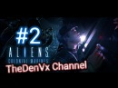 2 Aliens Colonial Marines
