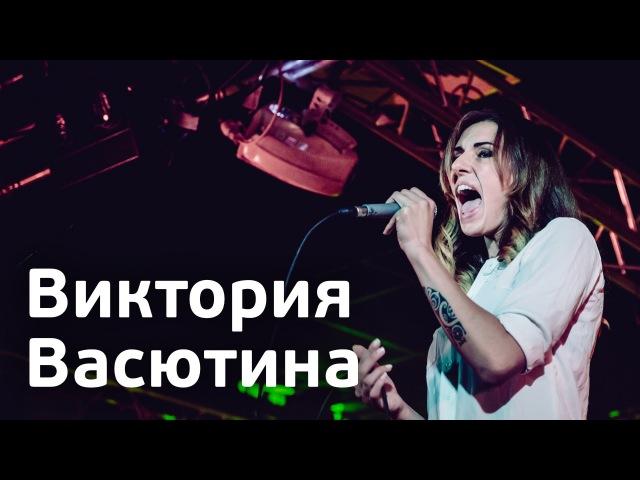 Виктория Васютина - Shoot To Thrill (AC/DC cover)
