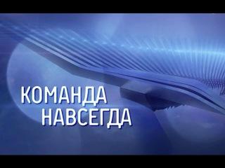 Команда навсегда 2016 Док. Фильм о Ярославском Локомотиве