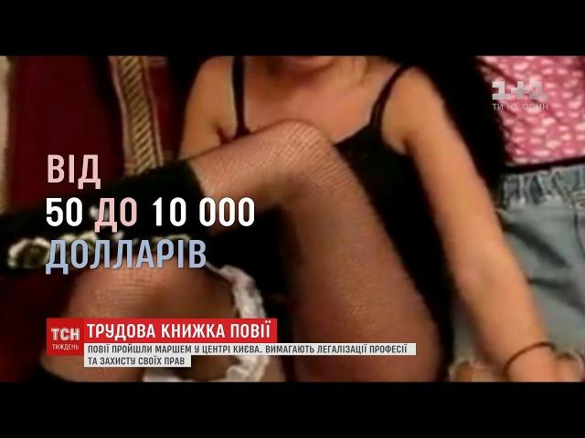 Легалізація проституції підрив інституту сімї чи поповнення бюджету України
