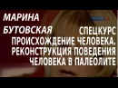 ACADEMIA. Марина Бутовская. Спецкурс происхождение человека. Реконструкция поведения человека