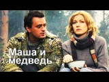 Masha i medved Фильм Мелодрама Russkie serialy Melodrama Russian
