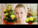 I padaet sneg Лучшие фильмы о любви Фильм Мелодрама Russkie serialy Melodrama Russian 7