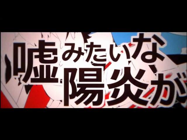 Jin 【Hatsune Miku】 - カゲロウデイズ (Kagerou Daze)