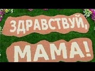 Жадан Сергей и Даниил Сергеевич - Здравствуй, мама!