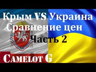 Украина VS Крым. Сравнение цен. Часть 2. Camelot G Kamelot G Камелот Джи