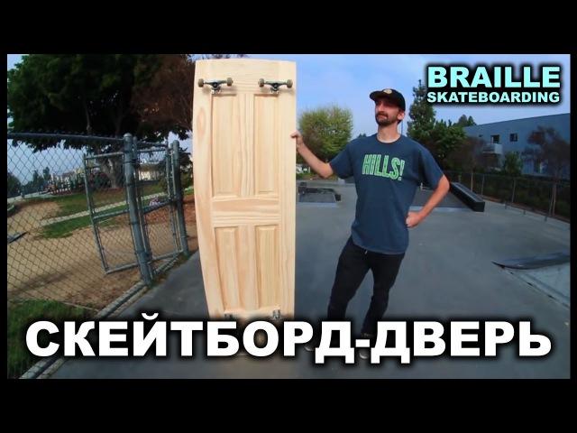 СКЕЙТБОРД ДВЕРЬ На Русском Brailleskateboarding