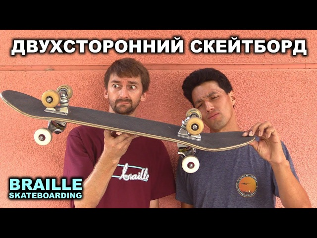 ДВУХСТОРОННИЙ СКЕЙТБОРД На Русском Brailleskateboarding