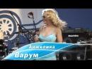 Анжелика Варум, Леонид Агутин - Две дороги, два пути 2012
