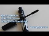 Объёмная тушь для ресниц The One Lash Transformer (Лилия Донскова)