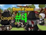 Русская сходка #4  Town Of Salem