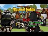 Русская сходка #5  Town Of Salem