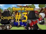 Town Of Salem  Русская сходка #3 игра первая