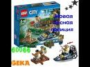 Lego City - 60066 Новая лесная полиция .Geka