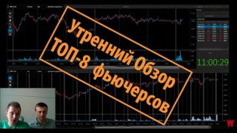 Как торговать на бирже. ТОП-8 фьючерсов [Утренний Обзор 30 Мая]