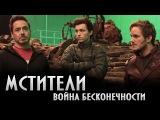 Мстители Война Бесконечности / Первый взгляд Русская Озвучка HD