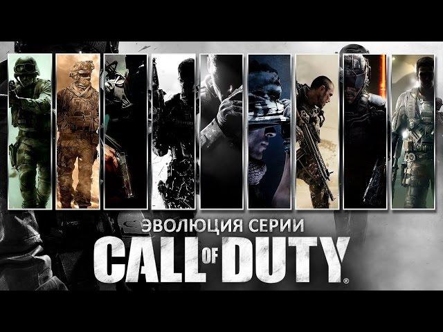 Эволюция серии игр Call of Duty (CoD: 2003 - 2016) 2