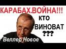 Нагорный Карабах Война. комментирует Михаил Веллер !!!  Михаил Веллер апрель 2016 п ...