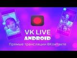Прямая трансляция VK для Андройд //Vk live Android