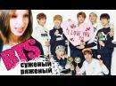BTS - КТО СУЖЕНЫЙ-РЯЖЕНЫЙ? ТЕСТ | ARI RANG