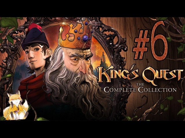 King's Quest - 6 - Весь плен - игра, а гоблины - придурки. » Freewka.com - Смотреть онлайн в хорощем качестве