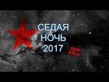 ВОЕННЫЙ ФИЛЬМ 'СЕДАЯ НОЧЬ' 2017 #Русская Новинка!