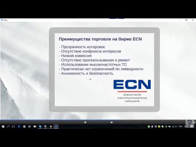 Торговля на ECN бирже. Преимущества и недостатки. Фрагмент вебинара. Виталий Серг ...