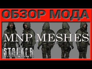 S.T.A.L.K.E.R. MNP MESHES (Модельный Народный Пак НПС) Обзор.