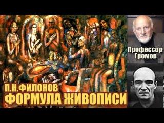 Формула живописи. Памяти П.Н.Филонова. Профессор Громов