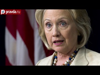 Хиллари Клинтон выдала государственную тайну?