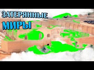 ТОП 10 ЗАТЕРЯННЫХ МИРОВ на НАШЕЙ ПЛАНЕТЕ - MegaShow TV