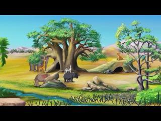 Сказки африканской саванны. Львенок и бабочка