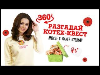 360° Kotex-квест с Юлией Пушман