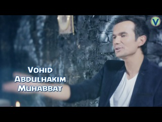 Vohid Abdulhakim - Muhabbat | Вохид Абдулхаким - Мухаббат