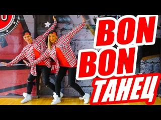 ТАНЕЦ - BON BON - SEEYA #DANCEFIT