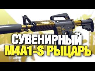 САМЫЙ ДОРОГОЙ СУВЕНИРНЫЙ M4A1-S РЫЦАРЬ В CS:G0