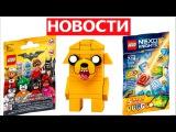 LEGO Ideas Время приключений, Nexo Knights 2017 и новинки Lego Batman Movie