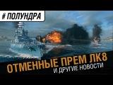 Новая фишка Tirpitz и Alabama [#Полундра World of Warships]