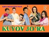 Kuyov jora (ozbek film) | Куёв жура (узбекфильм)