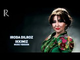 Iroda Dilroz - Ikkimiz | Ирода Дилроз - Иккимиз (music version)