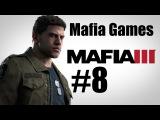 Mafia 3 Часть 8