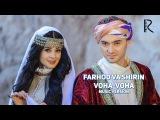 Farhod va Shirin - Voha-voha  Фарход ва Ширин - Воха-воха (music version)