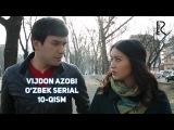 Vijdon azobi (ozbek serial) | Виждон азоби (узбек сериал) 10-qism